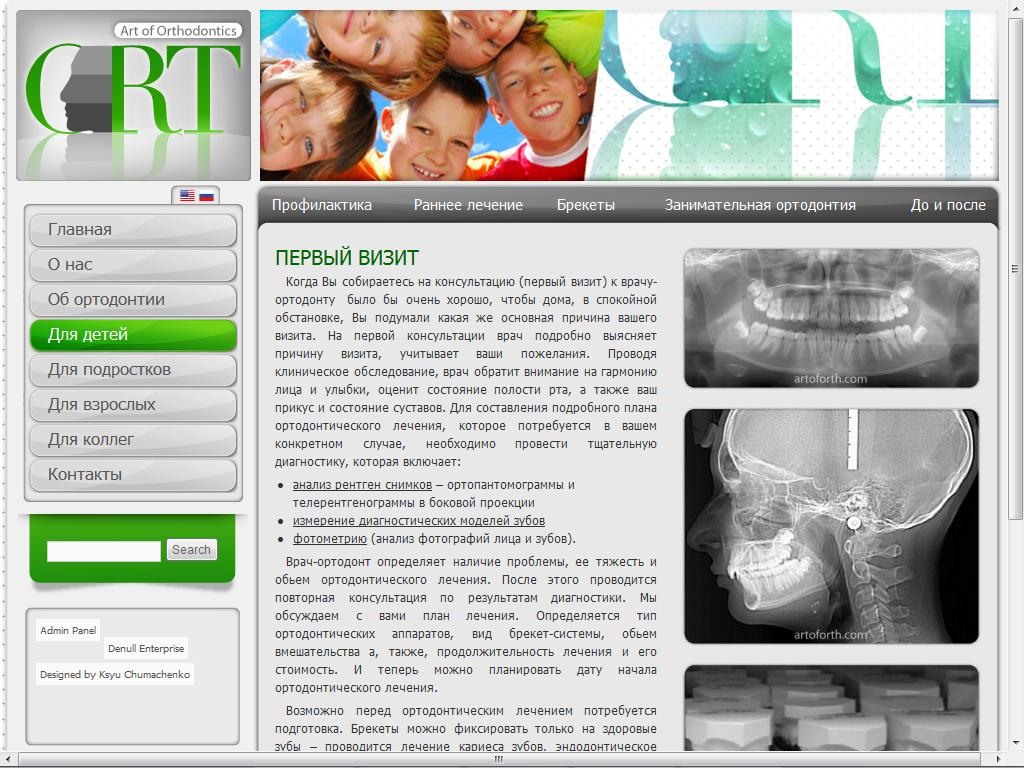 portfolio-artoforth-01-first-visit