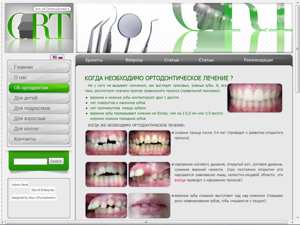 portfolio-artoforth-02-about-orthodontics